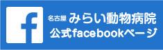 名古屋みらい動物病院公式 Facebookページ