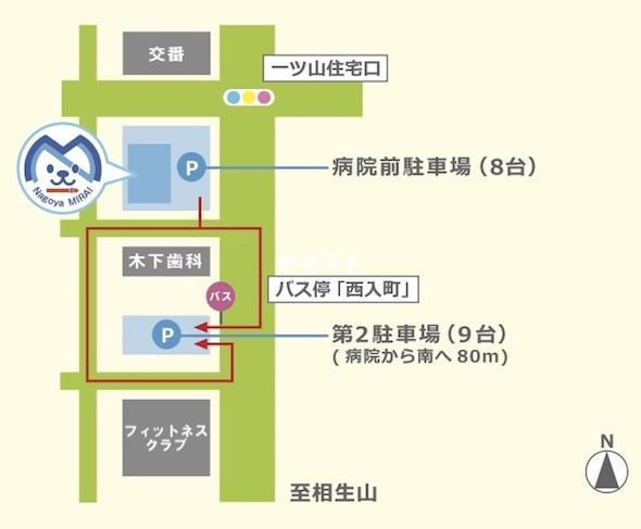 名古屋みらい動物病院の駐車場案内