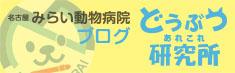 名古屋みらい動物病院 院長ブログ どうぶつあれこれ研究所