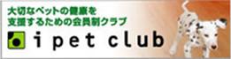 ipet club
