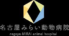 名古屋 みらい動物病院 ロゴ
