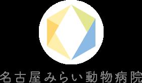 名古屋 みらい動物病院 Logo