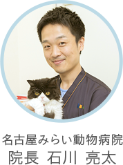 名古屋みらい動物病院院長石川亮太